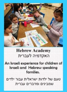 Hebrew Academy